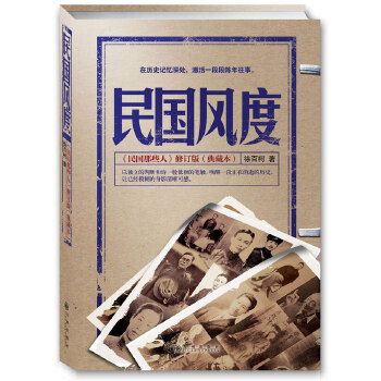 民国风度(pdf+txt+epub+azw3+mobi电子书在线阅读下载)