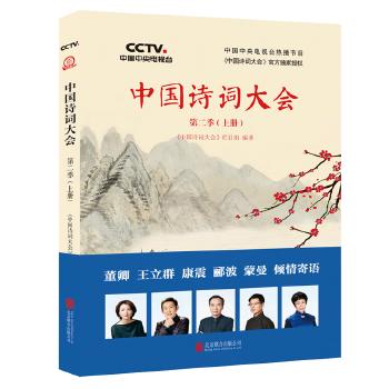 中国诗词大会:第二季上册(pdf+txt+epub+azw3+mobi电子书在线阅读下载)