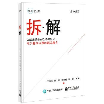 拆·解(pdf+txt+epub+azw3+mobi电子书在线阅读下载)
