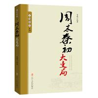 王朝拐点系列:周末秦初大变局