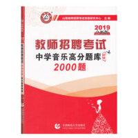 山香2019教师招聘考试高分题库精编(2000题)・中学音乐