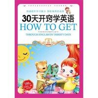 30天开窍学英语/小学生爱读本・快乐学习 用最短的时间掌握学习英语的秘诀 课外书籍