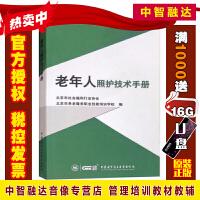 正版包票老年人照护技术手册 中华医学电子音像出版社