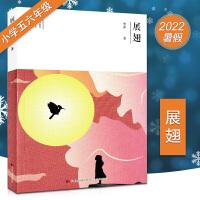 小学生五六年级语文寒假必读展翅小学生课外阅读书 正版书籍