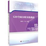 GIS空间分析实验教程