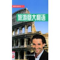 旅游意大利语