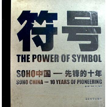 符号:SOHO中国—先锋的十年(附DVD光盘一张)