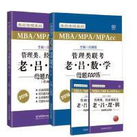 2018管理类经济类联考 MBA MPA MPAcc 老吕逻辑母题800练+数学母题800练 吕建刚 老吕专硕考研19