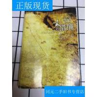 【二手旧书九成新】大猎捕(上册) /罗伯特.乔丹 中国出版集团