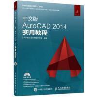 【二手旧书正版8成新】中文版AutoCAD 2014实用教程 CAD辅助设计教育研究室 9787115402950 人