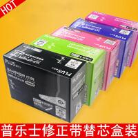 日本进口普乐士Plus修正带替换芯WH-635R涂改带学生用改正10个装