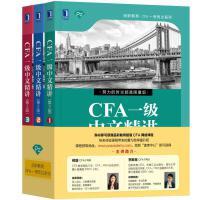 CFA一级中文精讲(第2版)