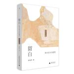 留白:秋水堂文化�S�P
