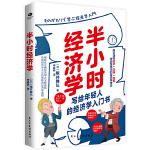 半小时经济学:轻松解读艰深的经济学理论与经济思想史