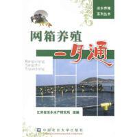 网箱养殖一月通 江苏省淡水水产研究所组 编
