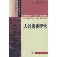 【二手旧书9成新】 人的需要理论 (英)多亚尔,(英)高夫 ,汪淳波 商务印书馆
