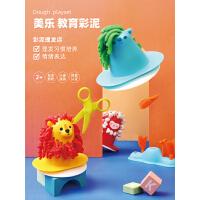 美��和��^家家玩具套�b女孩3-9�q小男孩生日�Y物理�l��彩泥套�b