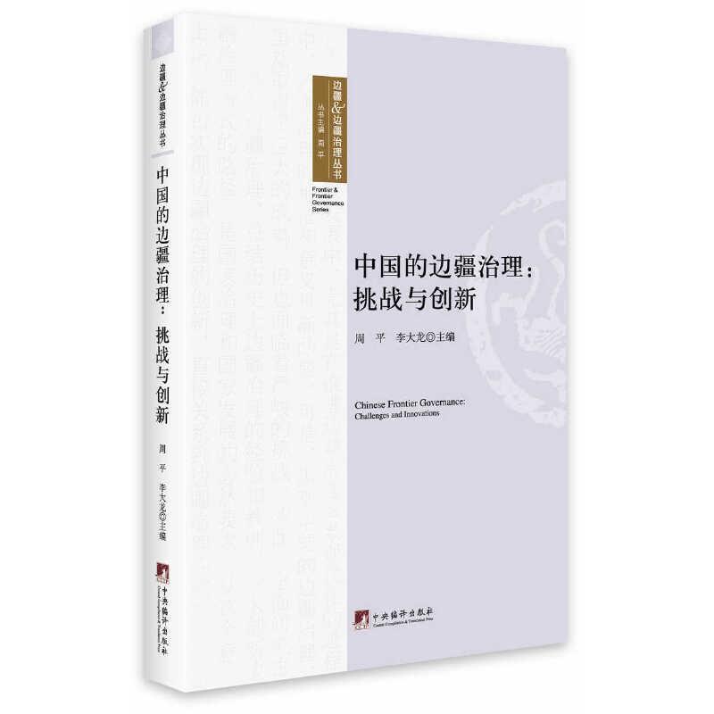 中国的边疆治理:挑战与创新 集聚中国边疆及边疆治理研究领域32位大牌学者的29篇代表之作