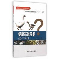 健康高效养鹅技术100问(新农村建设百问系列丛书)