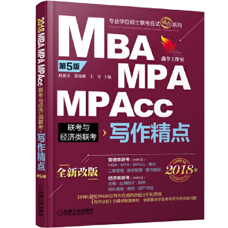 2018机工版精点教材 MBA/MPA/MPAcc联考与经济类联考 写作精点 第5版 (全新改版)凝结作者十多年写作辅导精华,亮点突出,讲解生动