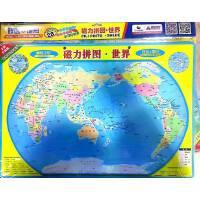 2021新版 磁力拼图 世界地图 政区+地形 中小学生学地理好帮手 学政区+认地形+环保+有趣+动手