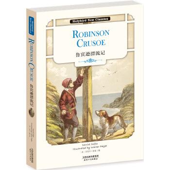 鲁宾逊漂流记(pdf+txt+epub+azw3+mobi电子书在线阅读下载)