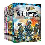 海军陆战队(1-8册套装)・2018年版