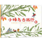 德国青少年图书馆白乌鸦奖绘本:小蜂鸟去旅行(给孩子勇气和自信)