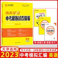 赠三 2020 版 水木教育 天津中考模拟试卷精编 38+5 英语 光明日报出版社 38+5中考英语