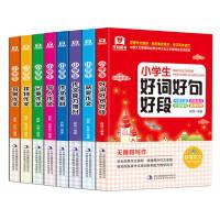 全8册作文书大全小学生好词好句好段作文素材能力提升获奖作文3-4-6年级小学生作文书大全二三年级人教版黄冈作文写人物的
