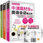 牛津高材生英语入门笔记(单词,口语,语法)(套装共3册)
