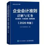 企业会计准则详解与实务 条文解读 实务应用 案例讲解 2020年版