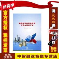 正版包票 融资租赁的风险管理及资金渠道开拓 唐琪6DVD视频音像光盘影碟片