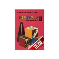 【旧书二手书9成新】巴斯蒂安钢琴基础教程(五)技巧