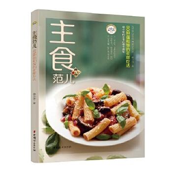 主食范儿——80种面和饭的花样吃法省时省力,饭菜营养一锅出,分步详解,贴心指导零失败