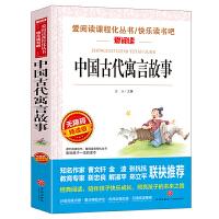 爱阅读语文必读丛书:中国古代寓言故事(无障碍精读版)