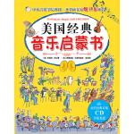 【新书店正版】美国经典音乐启蒙书(美)列文北京科学技术出版社9787530459355