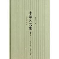 李希凡文集(第五卷)――艺术评论集