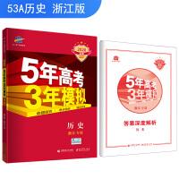 53高考 五三 2020A版 历史(浙江专用)5年高考3年模拟 曲一线科学备考