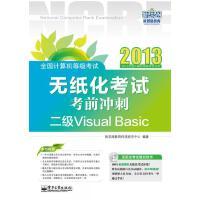 全国计算机等级考试无纸化考试考前冲刺:二级Visual Basic(含CD光盘1张) 新思路教育科技研究中心