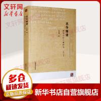 名作细读 微观分析个案研究(修订版) 上海教育出版社