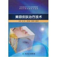 美容皮肤治疗技术(高职美容/配光盘) 边二堂 主编