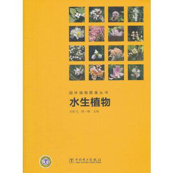 园林植物图鉴丛书 水生植物 国内首套全面介绍植物的图鉴,全套书共13本!分类细致,大量一手图片,为园林景观设计者必备案头手册!