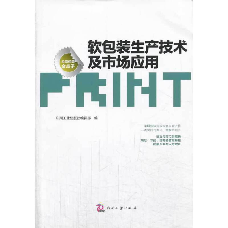 软包装生产技术及市场应用