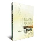 针灸真髓 【日本汉方医学丛书】