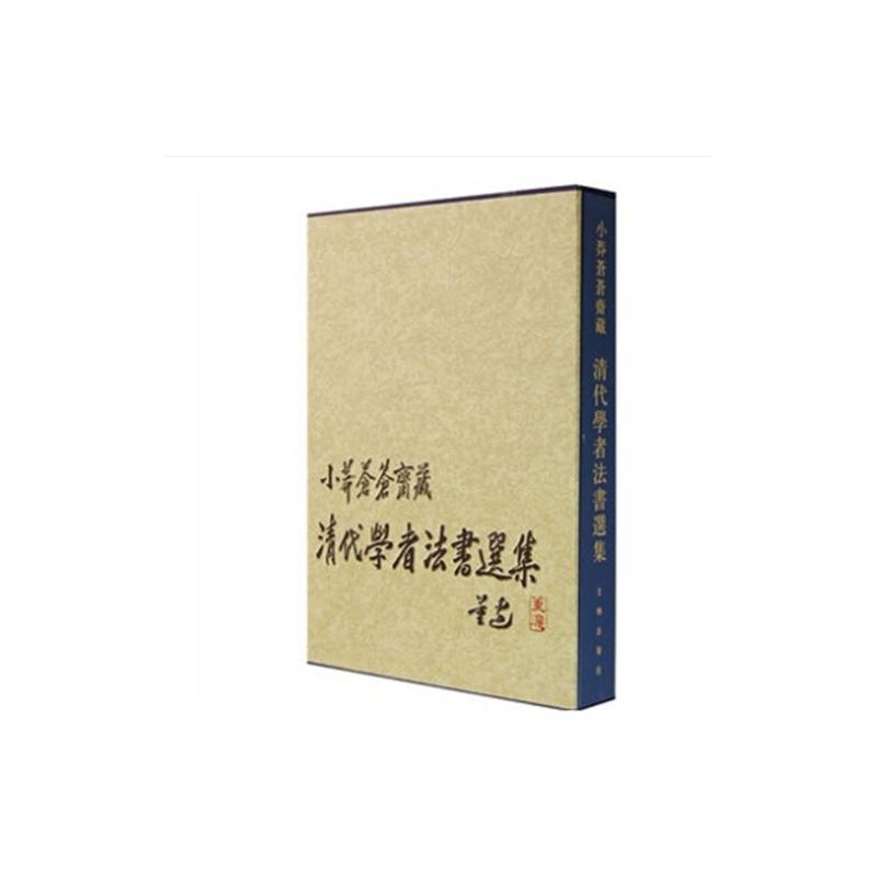 小莽苍苍斋藏清代学者法书选集(16开精装 函套装)