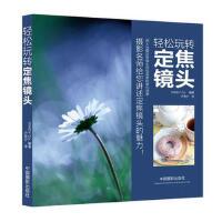 【旧书9成新】【正版现货】轻松玩转定焦镜头(摄影名师同给您讲述定焦镜头的魅力) WINDY Co. 中国摄影出版社