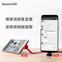 【带支架的数据线】Baseus倍思 Type-c弯头支架数据线 手机支架手游充电线