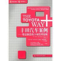 【二手旧书9成新】丰田汽车案例:精益制造的14项管理原则 杰弗里莱克,李芳龄