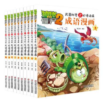 植物大战僵尸2成语漫画套装(共10册)新老版本随 机发货。演绎成语典故,传承母语文化,凝练中华智慧,提升人文素养。版权输出马来西亚、新加坡及中国台湾地区。
